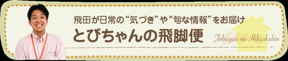 平成カルテットブログ