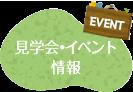 見学会•ベント 情報 EVENT