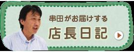串田がお届けする 店長ブログ