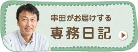 串田がお届けする 専務日記