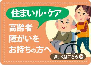 住まいル・ケア 高齢者障がいをお持ちの方へ 詳しくはこちら