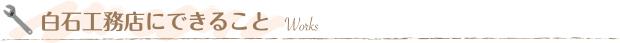 白石工務店にできることWorks
