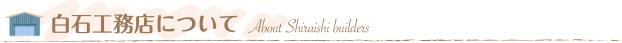 白石工務店について About Shiraishi builders
