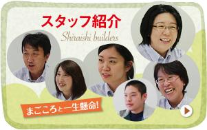スタッフ紹介 Shiraishi builders まごころと一生懸命!