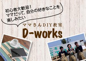 ママさんDIY教室 D-works