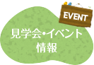 見学会?ベント 情報 EVENT