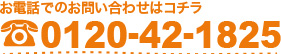 お電話でのお問い合わせはコチラ0120-42-1825