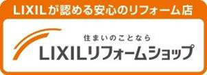 LIXILが認める安心のリフォーム店 住まいのことなら LIXILリフォームショップ