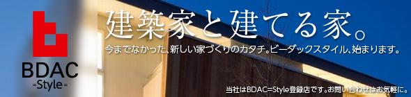 BDAC 建築家と建てる家