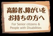 高齢者、障がいをお持ちの方へ