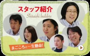 staff_0819